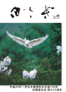 「白さぎ」会報No.48